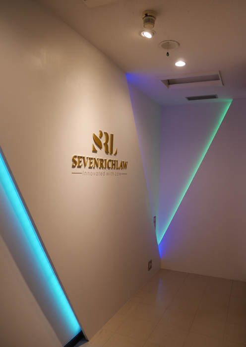 SR法律事務所